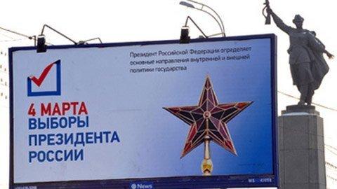 Nước Nga chờ đón Tổng thống mới ảnh 5