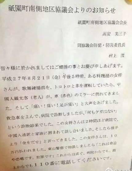 Người Nhật điên đầu vì du khách Trung Quốc ăn vạ