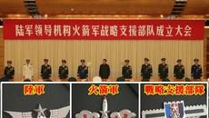 Trung Quốc bắt đầu cải cách quân đội