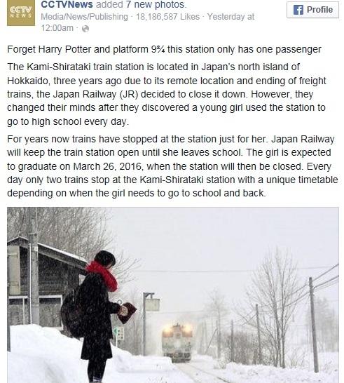 đường sắt Nhật Bản, nữ sinh duy nhất, cường điệu hóa