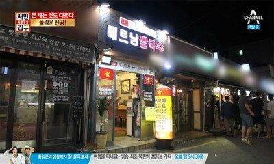 cô dâu việt, lấy chồng sớm, chồng Hàn Quốc, đàn ông Hàn Quốc, món ăn Việt phở bình dân, phở
