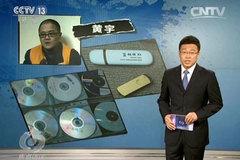TQ tử hình kẻ làm lộ 150.000 tài liệu mật
