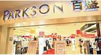 Parkson đóng cửa: Hồi kết buồn cho một hãng bán đồ hiệu
