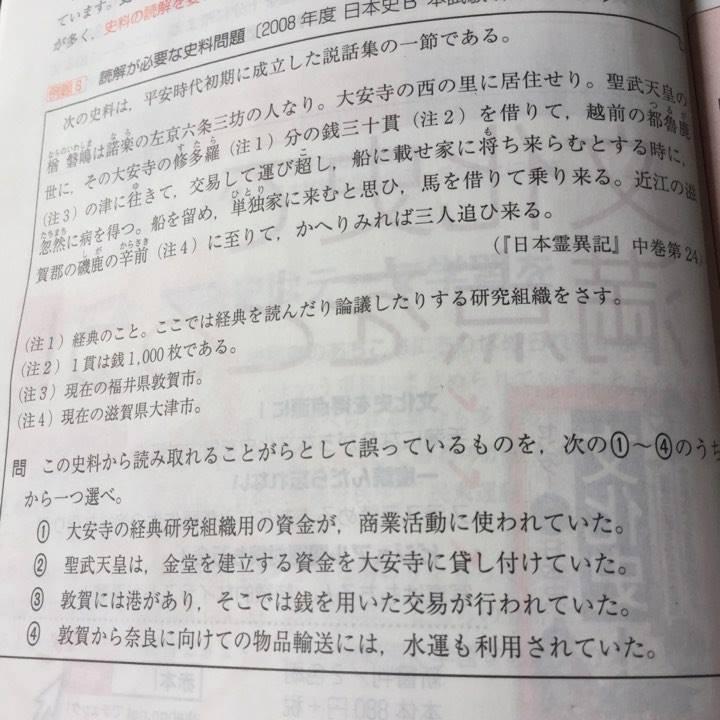 Những đề thi trắc nghiệm môn Lịch sử ở Nhật Bản