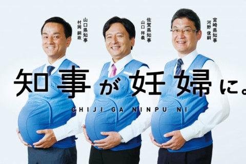 Lãnh đạo Nhật giả mang bầu để khuyến khích đàn ông làm việc nhà