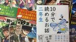 Truyện cổ tích Việt Nam vào sách của học sinh Nhật Bản