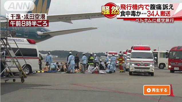 Nguyên nhân 34 hành khách Nhật cấp cứu tại sân bay