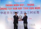 Ông Lê Quốc Phong gặp gỡ Bí thư thứ nhất TƯ Đoàn TNCS TQ