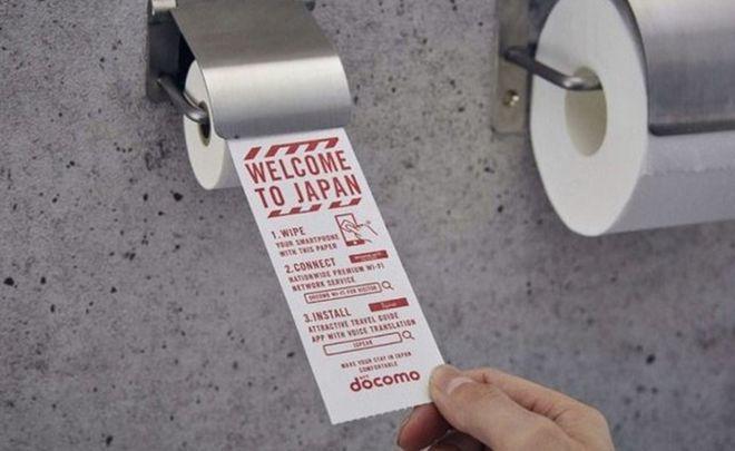 Giấy lau điện thoại thông minh tại nhà vệ sinh ở Tokyo