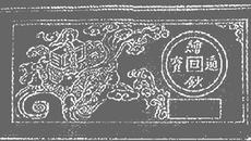 Triều vua nào phát hành nhiều loại tiền nhất?