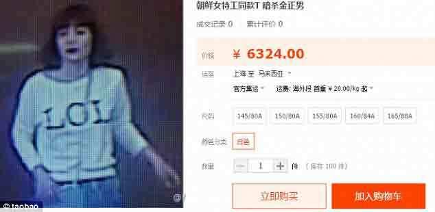Cấm bán áo giống của nghi phạm giết anh Jong Un