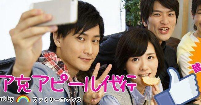 Nhật Bản, người Nhật, dịch vụ, thuê người yêu