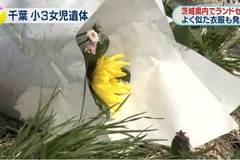 Manh mối mới về vụ bé gái Việt bị sát hại ở Nhật