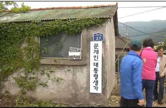 Dân Hàn đổ xô thăm nhà cũ xập xệ của tổng thống