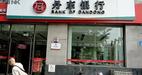 Mỹ trừng phạt ngân hàng TQ vì Triều Tiên