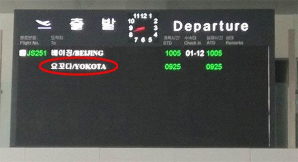 Bí ẩn chuyến bay không số từ Bình Nhưỡng tới căn cứ Mỹ