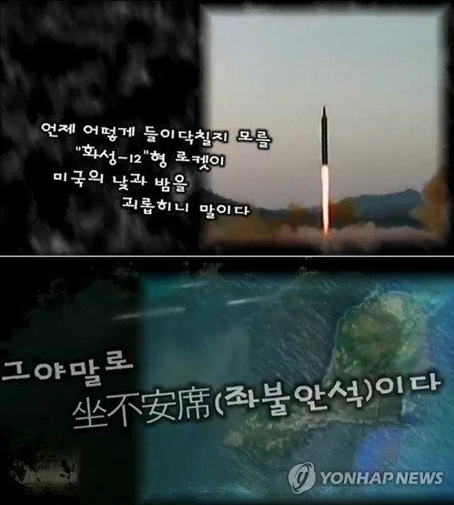 Triều Tiên công bố video mô phỏng vụ tấn công Mỹ