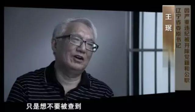 Lật tẩy 'mánh' chạy phiếu bằng vàng của quan tham TQ