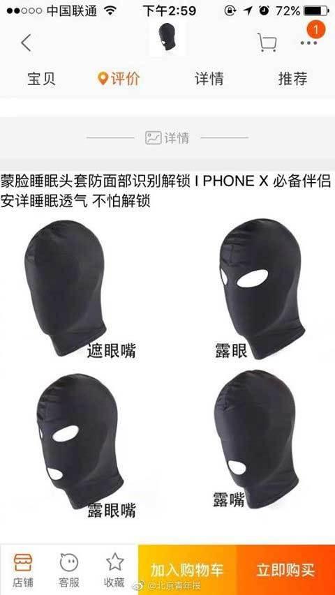 Bùng nổ kinh doanh mặt nạ chống ăn cắp iPhone X