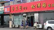 Trung Quốc đóng cửa tất cả các công ty Triều Tiên