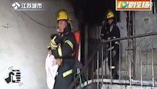 Bé gái nhanh trí cứu cả nhà khỏi chết cháy