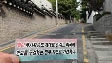 Phát hiện tờ rơi của Triều Tiên ở dinh Tổng thống Hàn Quốc