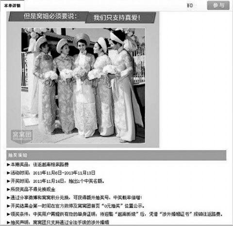 tuyển vợ, Trung Quốc, thương lái, kinh hồn, đại gia