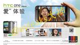 HTC M8 Eye bất ngờ lộ ảnh báo chí đẹp mắt
