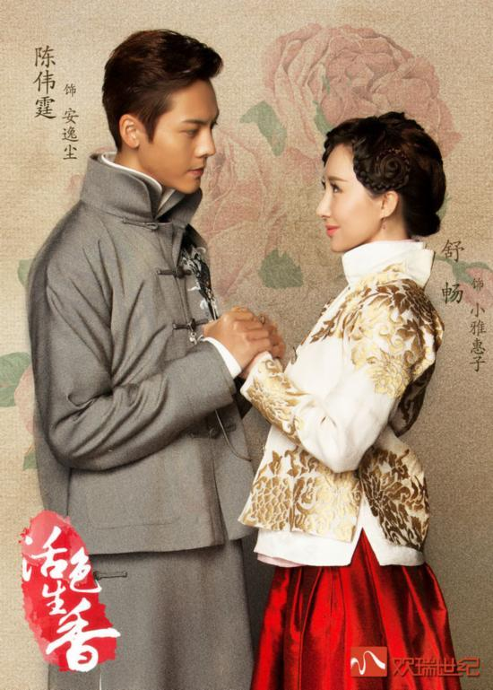 Cổ kiếm kỳ đàm, dự án, truyền hình, diễn viên, nổi tiếng, Trịnh Sảng, Lý Dịch Phong, Mã Thiên Vũ