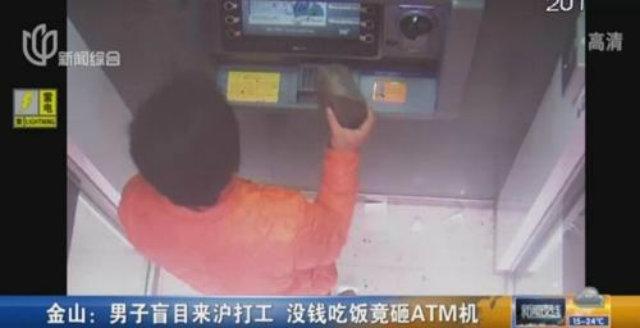 Phá máy ATM để được ngồi tù, ăn cơm miễn phí